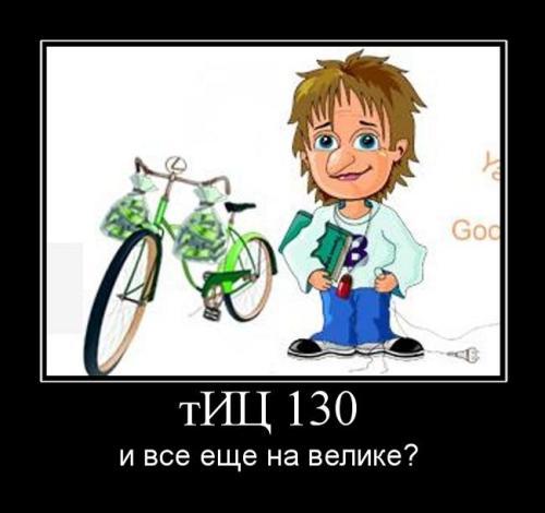 тиц 130