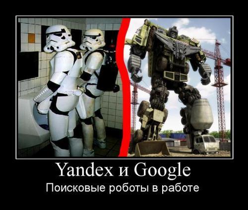 Yandex и Google - поисковые роботы в работе